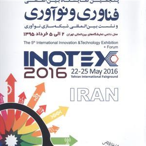 اینوتکس، نمایشگاه بینالمللی فناوریهای پیشرفته