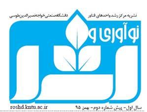 """"""" نوآوري و رشد"""" دوم منتشر شد"""