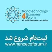 چهارمین دوره «مجمع اقتصاد فناوری نانو»